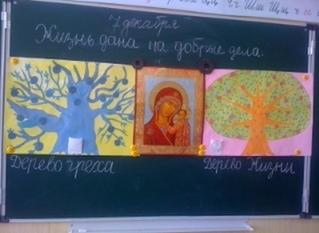 дерево жизни и дерево греха